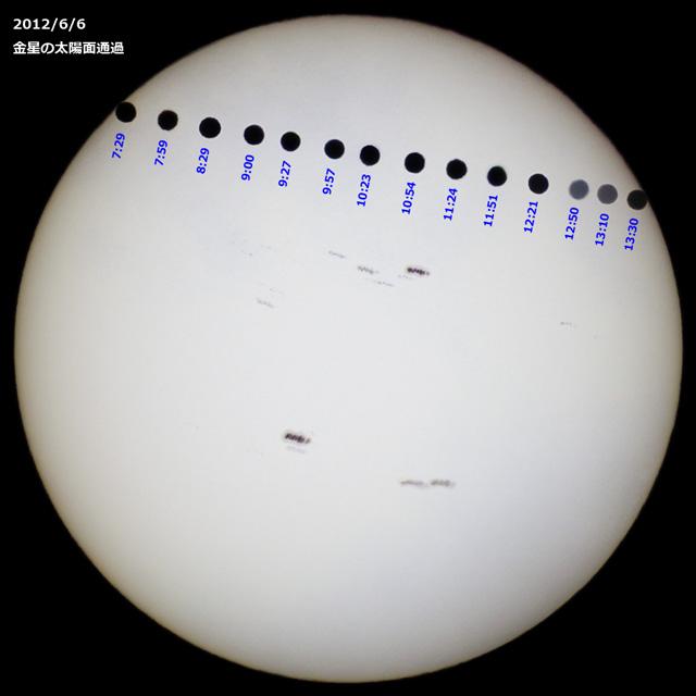 2012/6/6 金星の太陽面通過